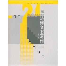 法律文书写作(第2版)/21世纪法学系列教材