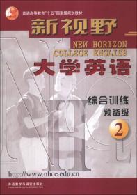 """新视野大学英语:综合训练预备级(2)/普通高等教育""""十五""""国家级规划教材"""