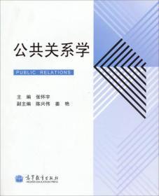 公共关系学 张怀宇 高等教育出版社 9787040361490