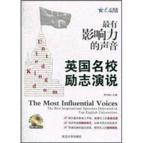 星火2011年·最有影响力的声音:世界精英励志演说