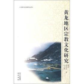 9787807525769-hs-宗教与社会研究丛书:黄龙地区宗教文化研究