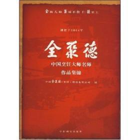 全聚德 中国烹饪大师名师作品集锦