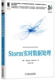 Storm实时数据处理