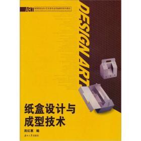 纸盒设计与成型技术