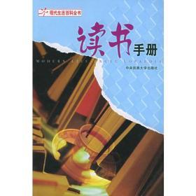 现代生活百科全书(全24册)