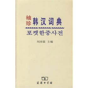 袖珍韩汉词典