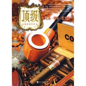 顶级 雪茄·烟斗·打火机 郑万春 哈尔滨出版社 9787807533672