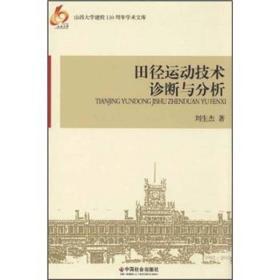 【二手包邮】田径动动技术诊断与分析 刘生杰 中国社会出版社