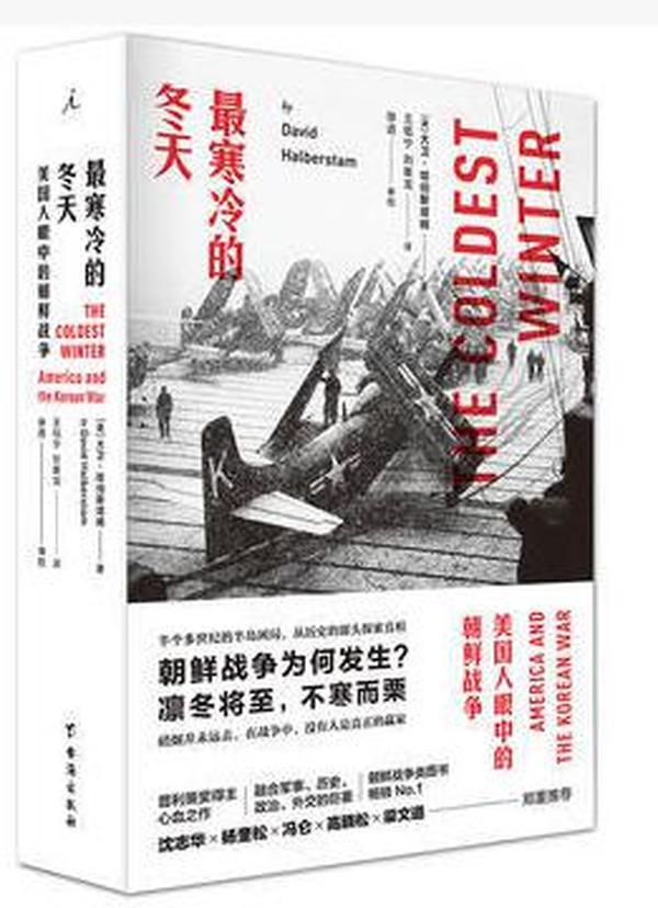 寒冷的冬天 美国人眼中的朝鲜战争 台海出版社 9787516814345