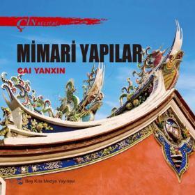 中国文化系列丛书:中国文化·建筑(土)