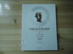中国古代文化全阅读(第1辑)28:灵枢经(注音版)