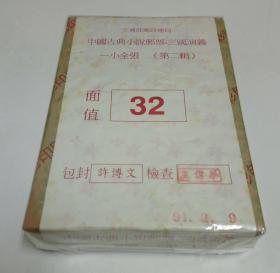中国古典小说邮票 三国演义小全张 第二辑【200枚原封包】
