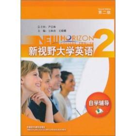 新视野大学英语2(自学辅导)(第2版)