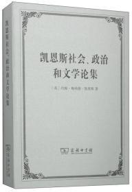 新书--凯恩斯社会.政治和文学论集