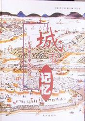 城市记忆:记者镜头里的武汉 9787543033603