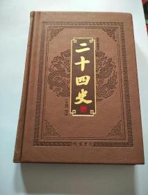 图文珍藏版:二十四史(皮面精装,第六册,文白对照)(书边有少许磨损,看图)