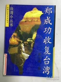 郑成功收复台湾1-5