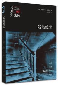 首席女法医(03):残骸线索(2014版)