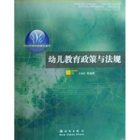 幼儿教师专业成长丛书:幼儿教育政策与法规