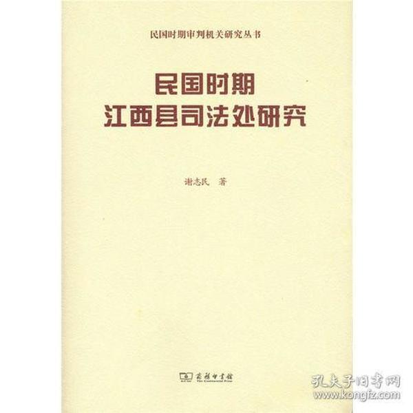 民国时期江西县司法处研究