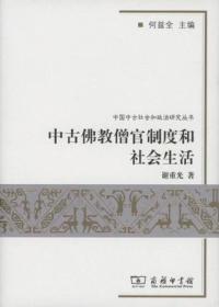 中古佛教僧官制度和社会生活:中国中古社会和政治研究丛书