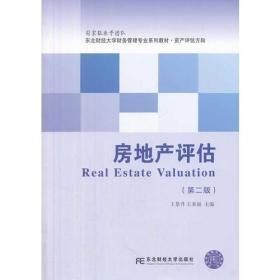 房地产评估-(第二版)王景升9787565413476东北财经大学出版社