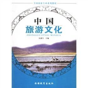 全国旅游专业系列教材:中国旅游文化