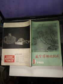 故宫博物院院刊1980第3期....