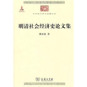 新书--中华现代学术名著丛书:明清社会经济史论文集