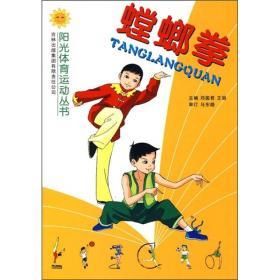 ☆阳光体育运动丛书——螳螂拳