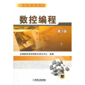 数控编程-第3版