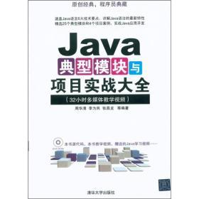 Java典型模块与项目实战大全(32小时多媒体教学视频)【含一碟】