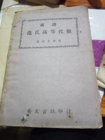 汉译范氏高等代数(民国版)