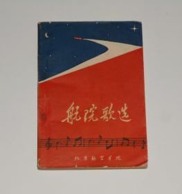 航院歌选第二集 1965年