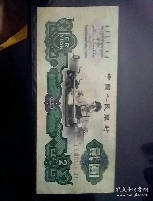 第三套人民币二元