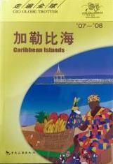 走遍全球 加勒比海