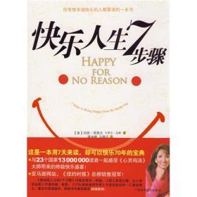 快乐人生7步骤