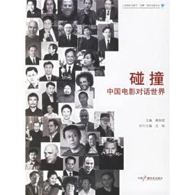 碰撞--中国电影对话世界