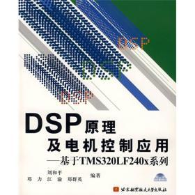 DSP原理及电机控制应用:基于TMS320LF240X系列 刘和平 9787810778190 北京航空航天大学出版社