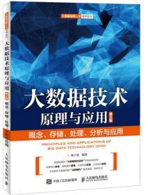大数据技术原理与应用(第2版)9787115443304