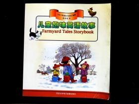 儿童趣味英语故事