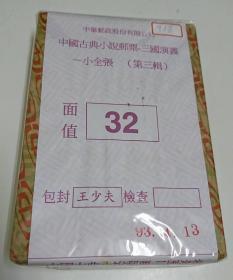 中国古典小说邮票 三国演义小全张 第三辑【200枚原封包】