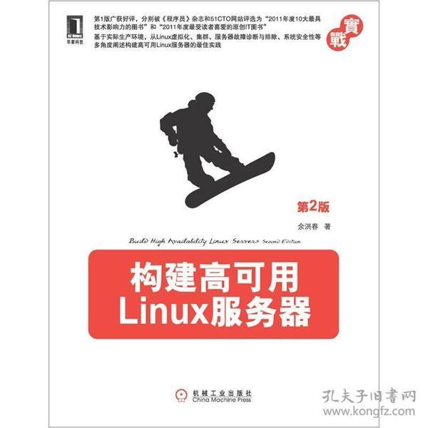 构建高可用Linux服务器(第2版)