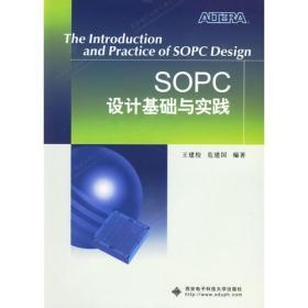 【二手包邮】SOPC设计基础与实践 王建校 危建国 西安电子科技大