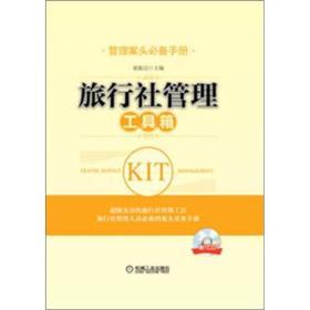 管理案头必备手册:旅行社管理工具箱