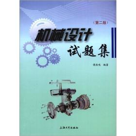 【二手包邮】机械设计试题集(第二版) 傅燕鸣 上海大学出版社