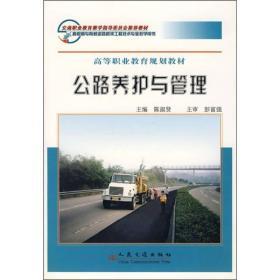 高等职业教育规划教材:公路养护与管理