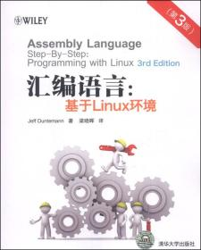 汇编语言:基于Linux环境(第3版)