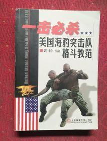 一击必杀:美国海豹突击队格斗教范