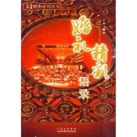 婚礼精彩语录 魏宁 山西科学技术出版社 9787537733809